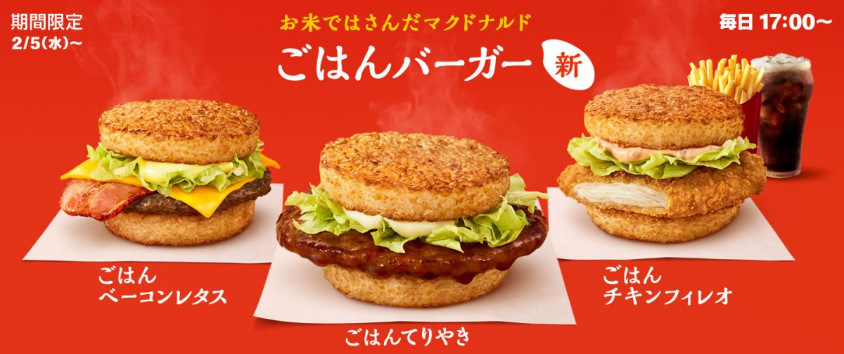 gohan main01 scaled - McDonald's tem menu japonês com arroz no lugar do pão